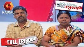 Jeevitham Sakshi: Satheeshan & Sindhu | 24th March 2015 | Full Episode