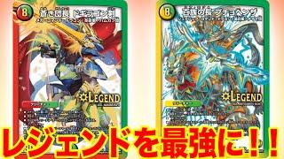 【デュエマ】超驚き!レベルマックスパックでプチョ&ドギラゴン剣が強さガチ、マックスに!!【デュエルマスターズ対戦動画】