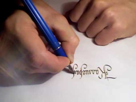Видео как научиться каллиграфически писать