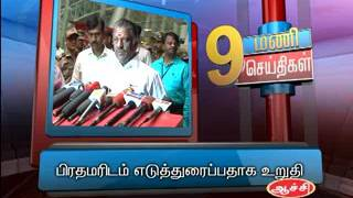 19TH JAN 9AM MANI NEWS