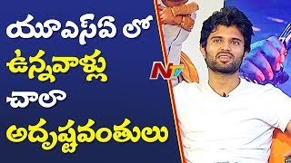 Vijay Deverakonda About His Debut Song Controversy In Geetha Govindam | NTV