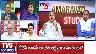 టీడీపీ ఓటమే అందరి లక్ష్యమా..? | Top Story With Sambasiva Rao