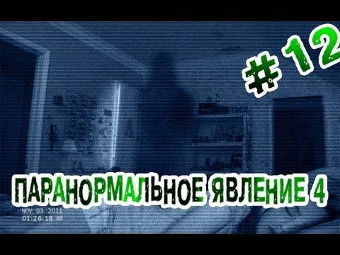 Видео как снимали Паранормальное явление