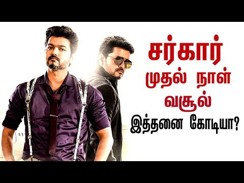 அதிரும்! Sarkar Box Office Collections! | Thalapathy Vijay | Sarkar| Songs|  Promo