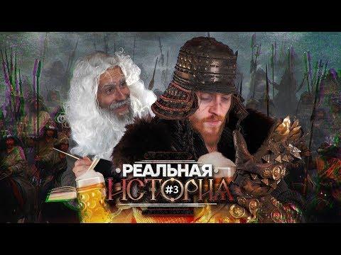 """""""Реальная история"""": ТАТАРО-МОНГОЛЬСКОЕ ИГО"""