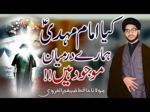 Kaya Imam Mahdi (a.s) Hamary Darmayan Maujood Hyn !! | Maulana Zaigham-Al-Gharavi | 4K