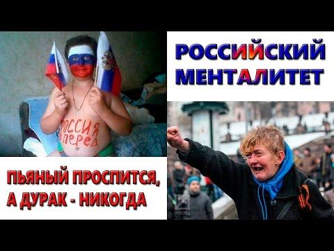 Российский менталитет: пьяный проспится, дурак - никогда.