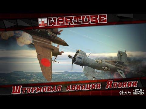 ШТУРМОВАЯ АВИАЦИЯ ЯПОНИИ - Как истреблять танки? | War Thunder