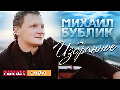 МИХАИЛ БУБЛИК *20 ЛУЧШИХ ПЕСЕН*