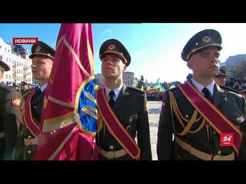 Як українці почали святкування Дня прапора 2017