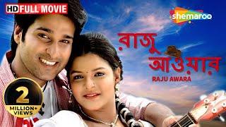 Raju Awara {HD} - Superhit Bengali Movie - Akash - Arpita - Mihir Das