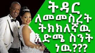 Ethiopia፡ ትዳር ለመመስረት ትክክለኛው ዕድሜ ስንት ነው??