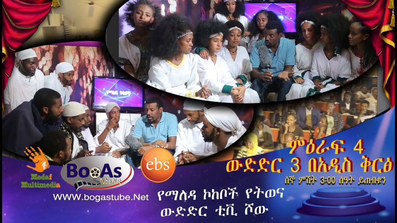 Yamelda Kokebuche Show on EBS TV in Amharic Season Four Overall