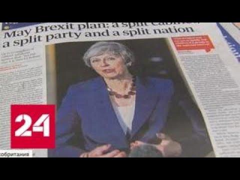 Политическая живучесть: Тереза Мэй решила заспиртоваться - Россия 24