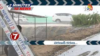 2 Minutes 10 Headlines | Latest And Top Breaking News At 3PM | 20th June 2019  News