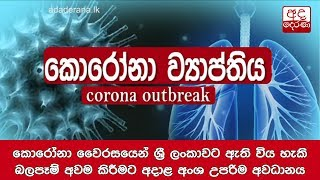 Authorities focus on minimizing Coronavirus impact in Sri Lanka