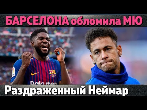 Барселона обломила МЮ, раздраженный Неймар, трансферы Манчестер Сити, Марадона в Динамо