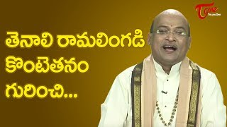 తెనాలి రామలింగడి కొంటెతనం గురించి.. | Garikapati Narasimharao | TeluguOne
