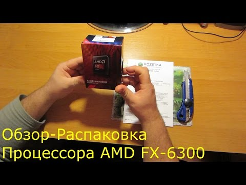 [Обзор - Распаковка] Процессора AMD FX-6300
