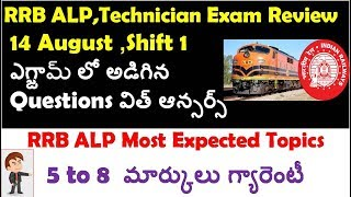 Rrb Alp ,Technician Exam 14th August 1st Shift Questions Review In Telugu | alp Expected Questions