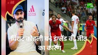 विराट कोहली बने इंग्लैंड की जीत का कारण | Sports Tak