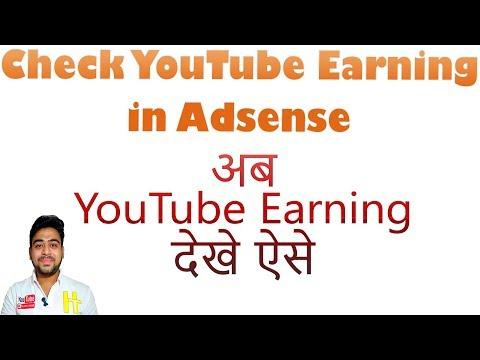 Check YouTube Earning in Adsense | New Adsense Update | Adsense Not Showing YouTube Earning Now?