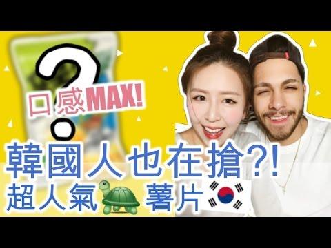 韓國人也在搶的零食! 4層烏龜薯片你搶到了嗎? (中字)| Try out the new turtle chip | Lizzy Daily