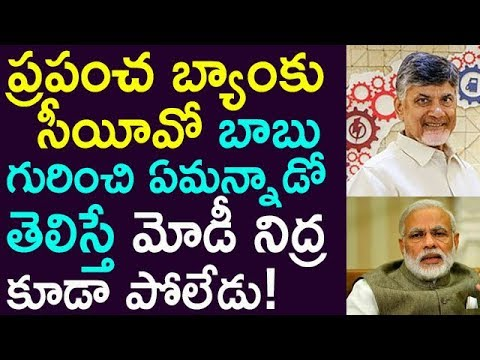 Modi Cannot Sleep After Knowing What The World Bank Is Talking About Chandrababu Naidu | Taja 30