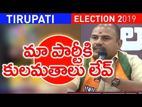 Centre Committed To Giving Funds To Andhra Pradesh | BJP Leader Amarnath | #Election 2019