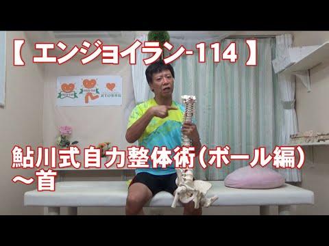 #114 首/鮎川式自力整体術(ボール編)・身体ケア【エンジョイラン】