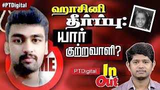 PTDigital – In & Out | Dhasvanth | Hasini