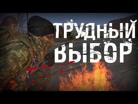 ТРУДНЫЙ ВЫБОР! - DayZ Standalone