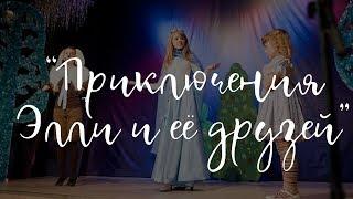 Приключения Элли и ее друзей - фильм сказка