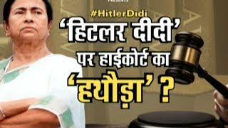 Taal Thok Ke: Is BJP doing 'communal politics' through 'Rath Yatra' in West Bengal? Watch debate