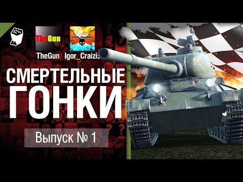 Смертельные гонки №1  - от TheGun и Igor_Craizis [World of Tanks]