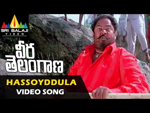 Veera Telangana Songs | Hassoyddula Harathi Video Song | R Narayana Murthy | Sri Balaji Video