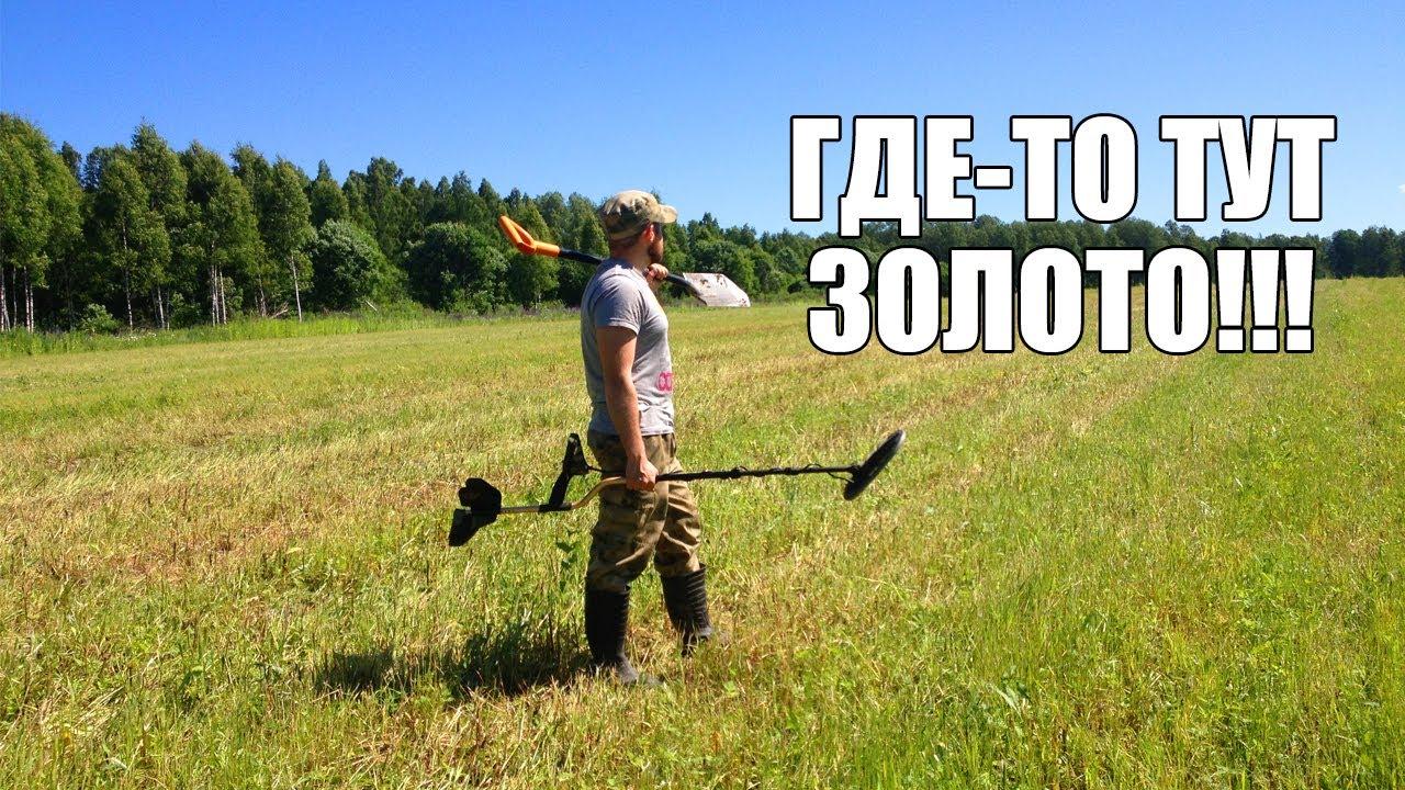 Что можно найти на поле с металлоискателем?!?! / russian dig.