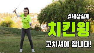 [명품스윙 에이미 조] 골프 레슨 015- 백스윙 레슨- 치킨윙을 잡아라