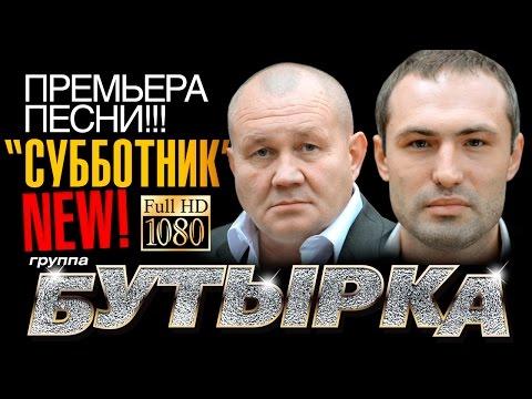 ПРЕМЬЕРА! группа БУТЫРКА - Субботник/ВИДЕОКЛИП/