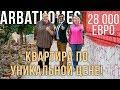 Дешевая Недвижимость Турции: Алания - www.arbathomes.ru