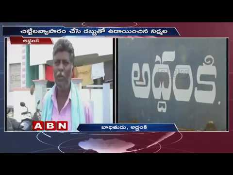 Chit fund Scam Victims demands Justice At Prakasam District | ABN Telugu