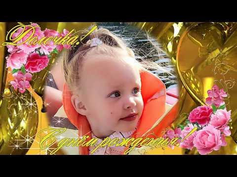Поздравления с днём рождения на 3 годика внучке 57