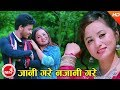 New Nepali Song 2074/2017 | Timilai Maya Gare - Saugat Sayar Ft. Rajan & Lalita