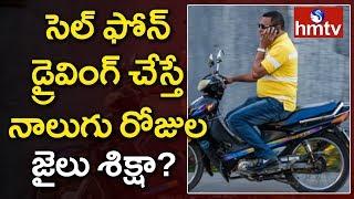 సెల్ ఫోన్ డ్రైవింగ్ చేస్తే నాలుగు రోజుల జైలు శిక్షా? | Cell Phone Driving | Hyderabad | hmtv