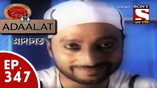 Adaalat - আদালত (Bengali) - Ep 347- Deshdrohi Er Mamla