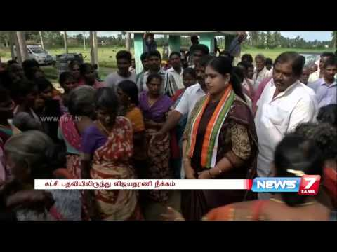 Vijayadharani sacked from Tamil Nadu Congress post | News7 Tamil