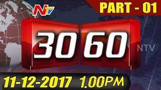 News 3060 || Midday News || 11th December 2017 || Part 01