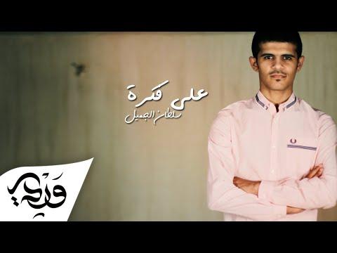 Sultan AlJameel - 3ala Fekra || سلطان...