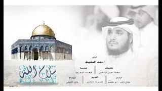 سلام الله ياقدس    أحمد المقيط