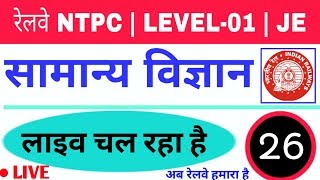 General Science / विज्ञान #LIVE_CLASS 🔴 For रेलवे NTPC,LEVEL -01,or JE#26